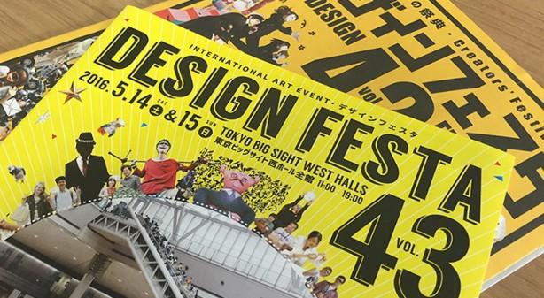 designfesta43